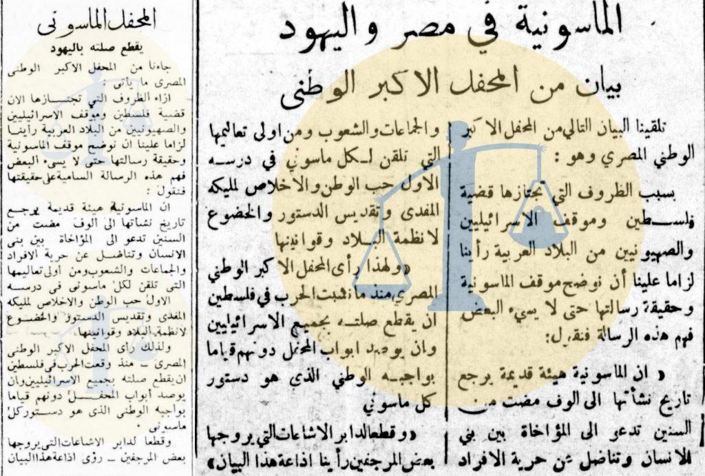 بيان المحفل الماسوني - منشور يوم 25 أكتوبر 1948 على البلاغ والمقطم