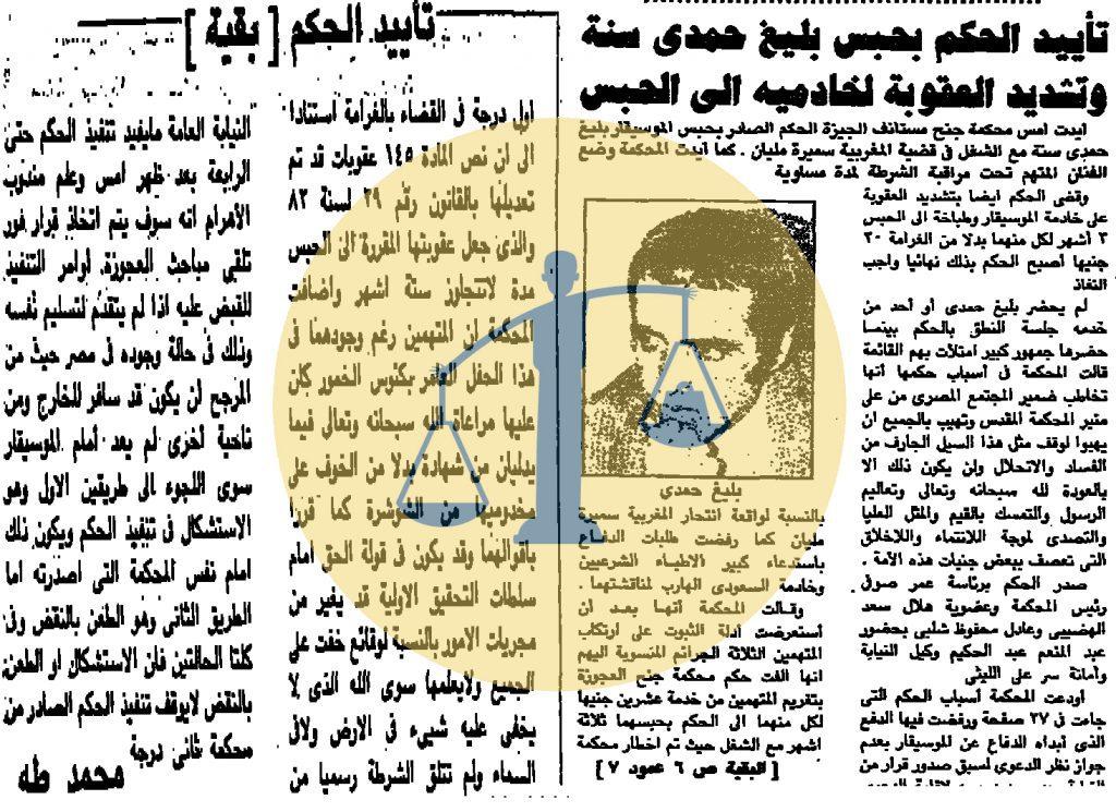 تأييد حكم حبس بليغ حمدي وتشديد العقوبة على مديرة بيته والطباخ
