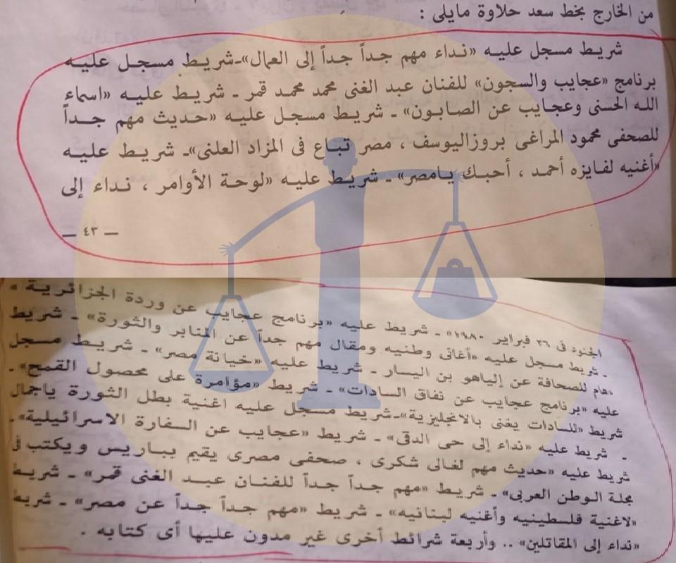 تفريغ محضر الأحراز في قضية سعد إدريس حلاوة