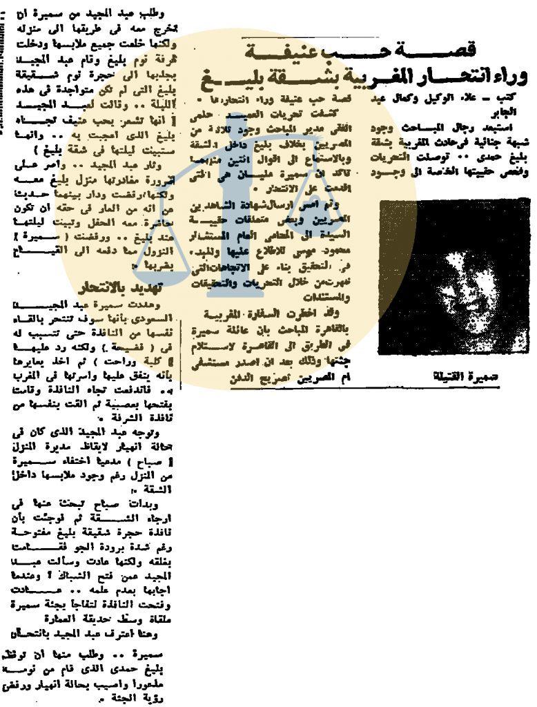 تلميح جريدة الجمهورية بوجود علاقة عاطفية وجنسية بين بليغ حمدي وسميرة مليان