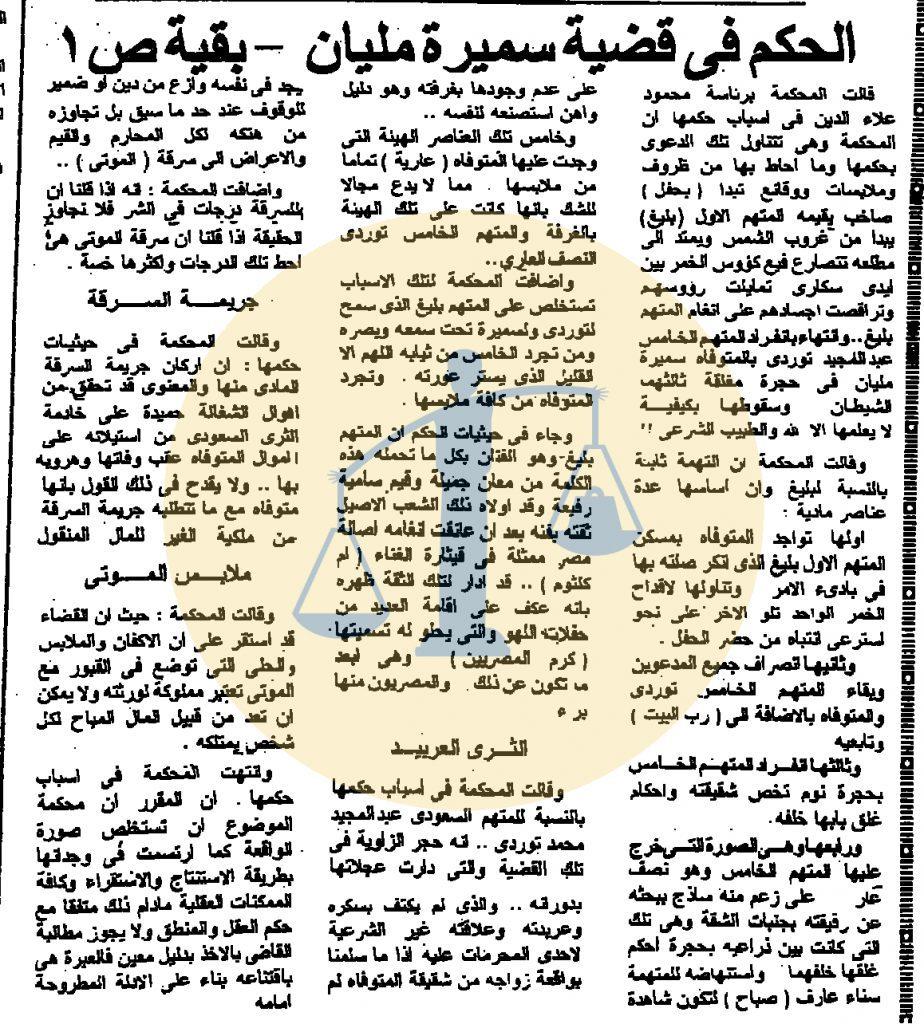 حيثيات الحكم بسجن بليغ حمدي
