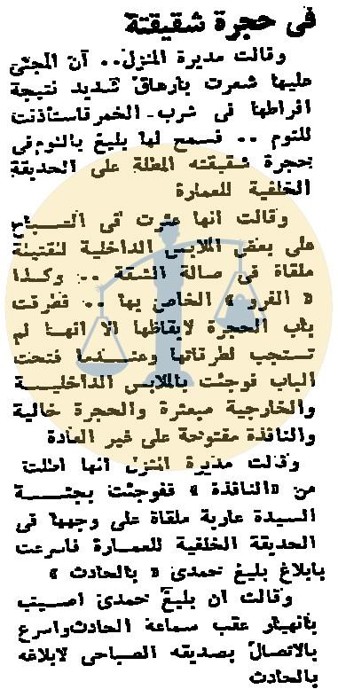 خبر أقوال مديرة منزل بليغ حمدي