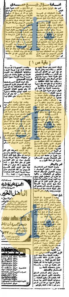 خبر إعادة التحقيق مع الجميع في قضية سميرة مليان