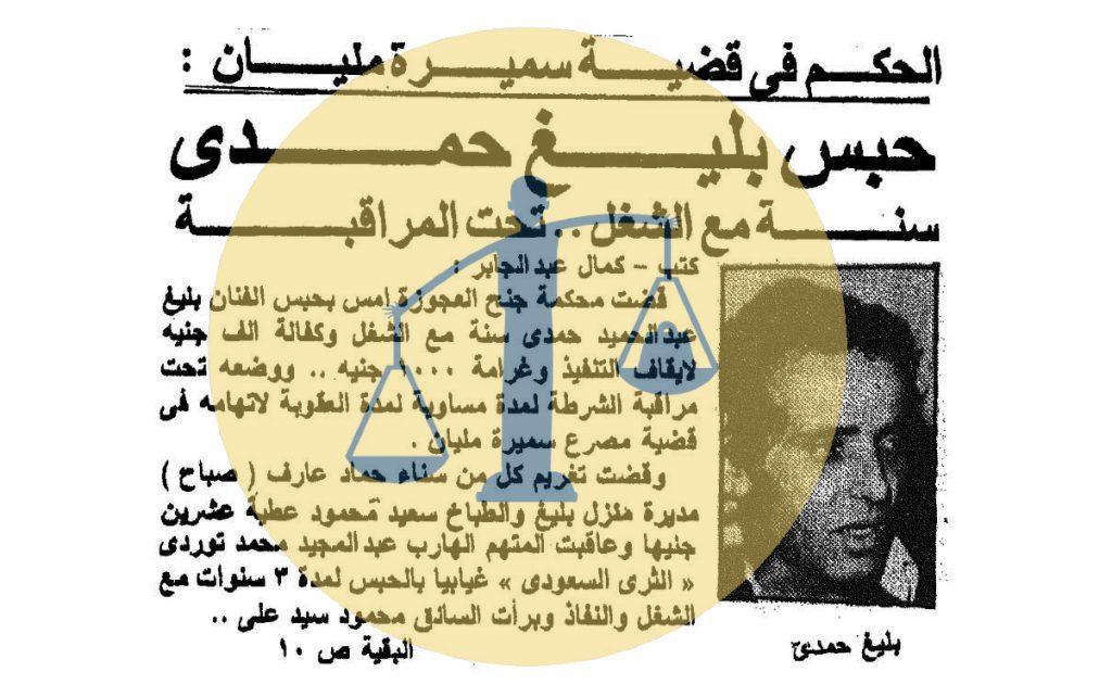 خبر الحكم بحبس بليغ حمدي
