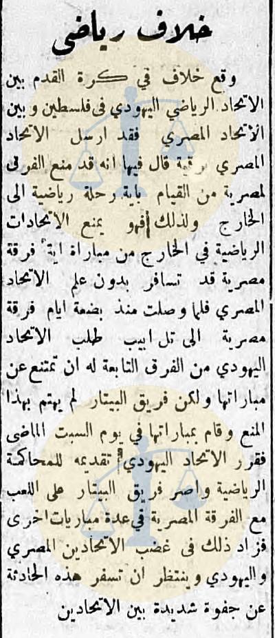 خبر الرفض المصري للمباريات - جريدة الدفاع الفلسطينية يوم 1 سبتمبر 1943
