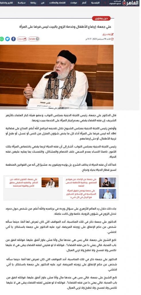 خبر القاهرة 24