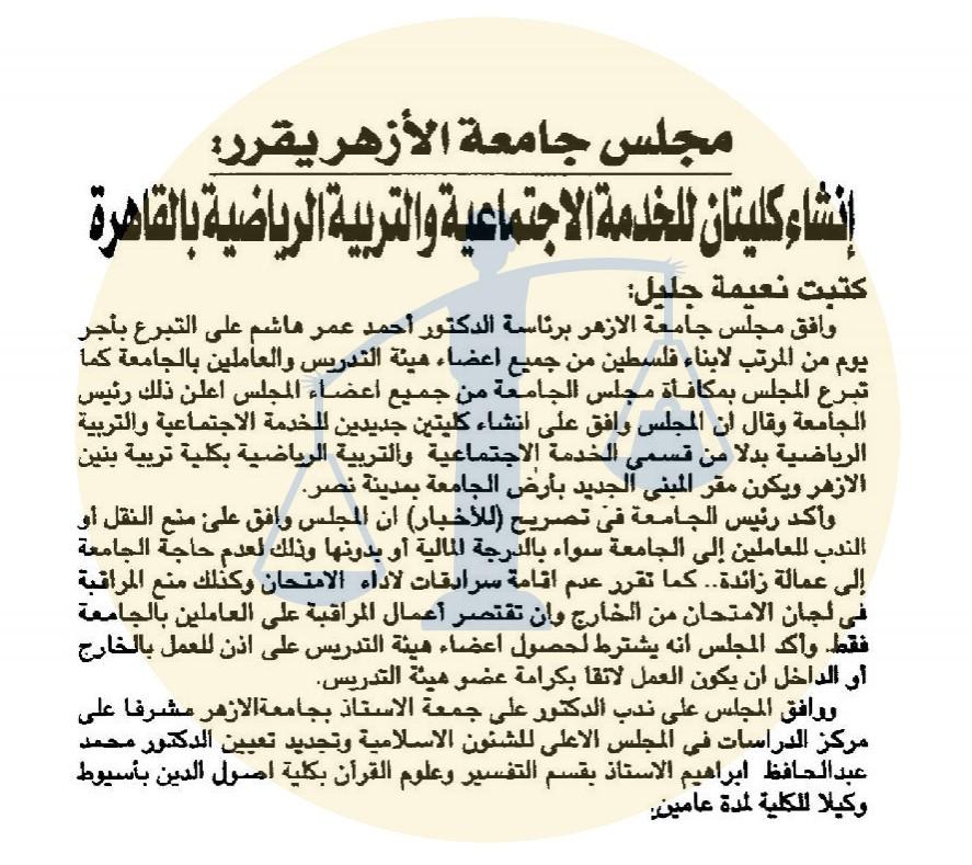 خبر الموافقة على إنشاء كلية التربية الرياضية في جامعة الأزهر