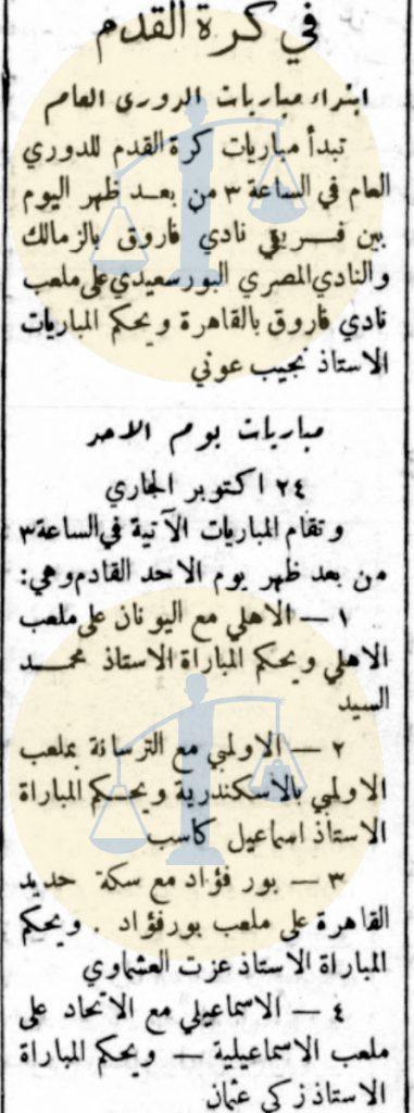 خبر بداية الدوري الممتاز في 22 أكتوبر 1948