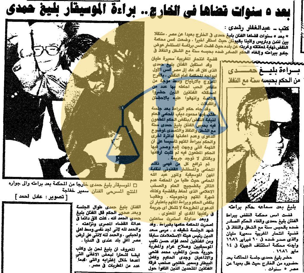 خبر براءة بليغ حمدي
