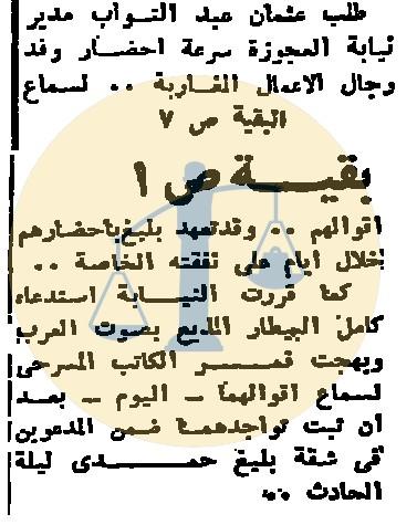 خبر تعهد بليغ حمدي بإحضار رجال الأعمال المغاربة