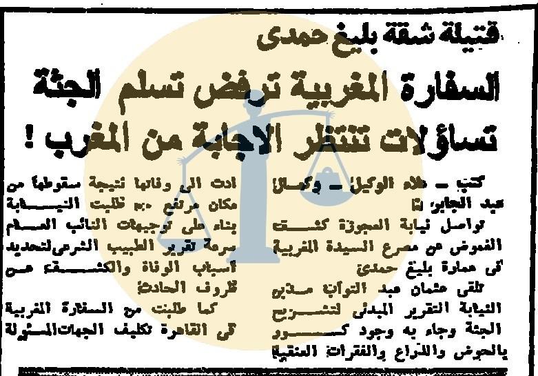 خبر رفض استلام السفارة المغربية لجثة سميرة مليان - الجمهورية يوم 21 ديسمبر 1984 م