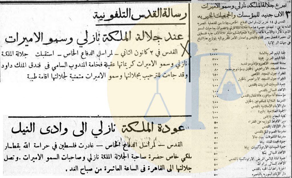 خبر زيارة الملكة نازلي لفلسطين وعودتها لمصر وتبرعها
