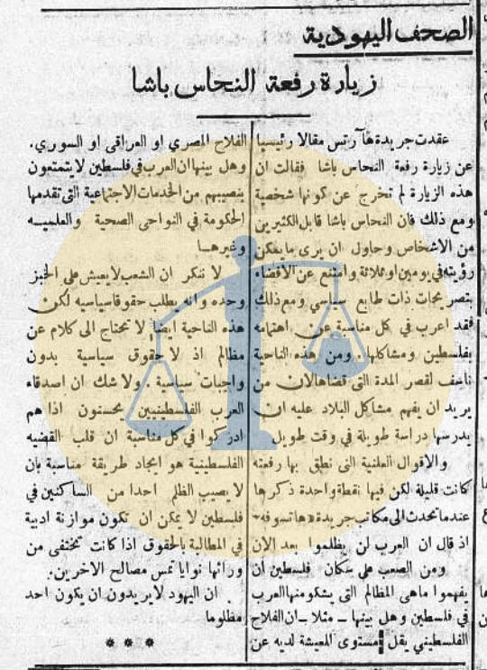 خبر زيارة النحاس للقدس - يونيو 1943