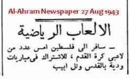 خبر سفر نادي الأهلي - الأهرام 27 أغسطس 1943 م