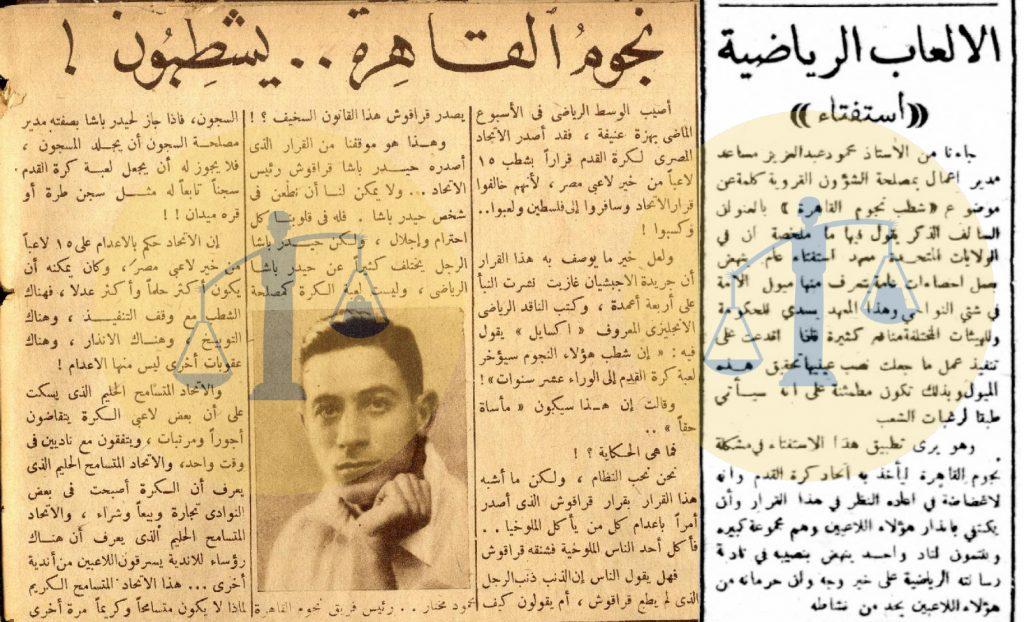 حملة ضد شطب اللاعبين - جريدة المقطم 1 ديسمبر 1943 - مجلة الإثنين والدنيا يوم 10 أكتوبر 1943