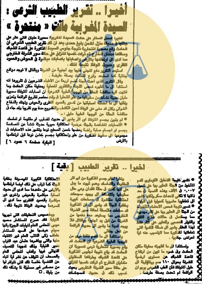 خبر صدور تقرير الطب الشرعي في حادث سميرة مليان