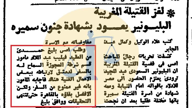 خبر طلب بليغ حمدي السفر كما نشرته جريدة الجمهورية