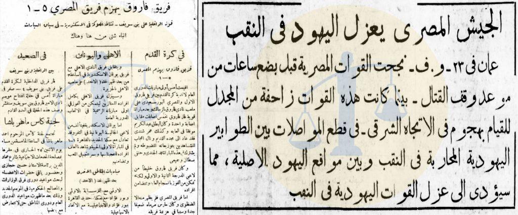 خبر عزل اليهود عن النقب - خبر فوز الزمالك على المصري