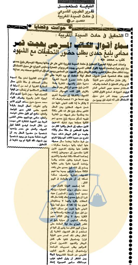 خبر عن أقوال بهجت قمر - الأهرام يوم 23 ديسمبر 1984 م