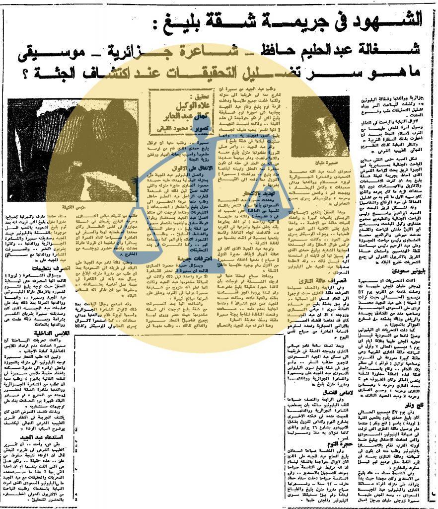 خبر عن أقوال خادمة الثري السعودي ومديرة منزل بليغ حمدي