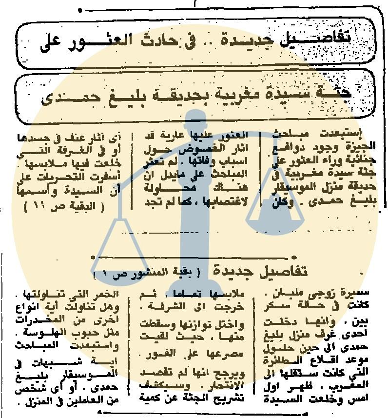 خبر عن استبعاد الدوافع الجنائية في حادث سميرة مليان