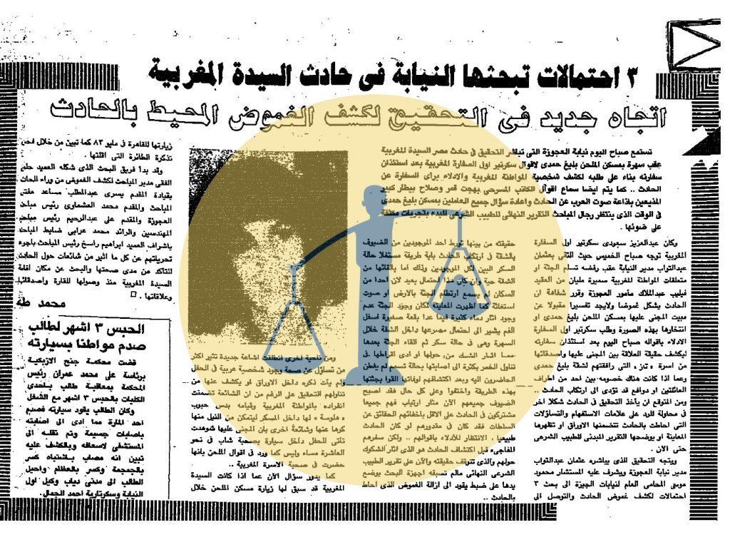 خبر عن تحقيقات النيابة مع الشهود - الأهرام يوم 22 ديسمبر 1984 م