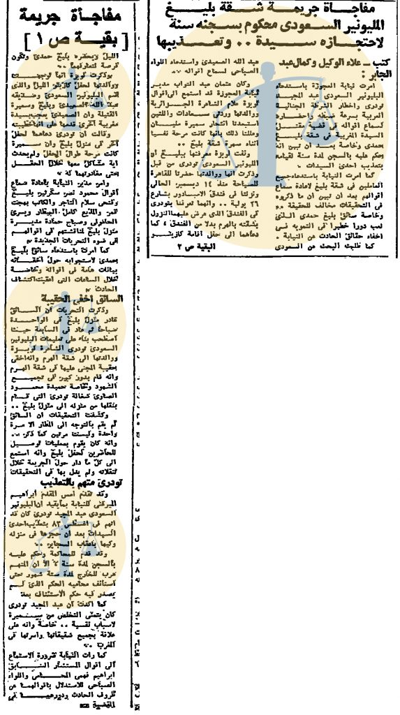 خبر عن تورط الثري السعودي في قضية تعذيب سيدة