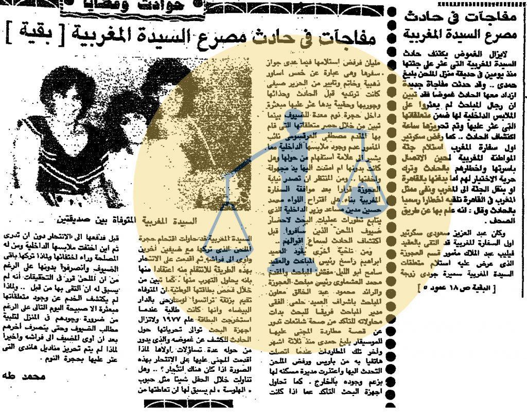 خبر عن جثة سميرة مليان ومسرح الجريمة - الأهرام يوم 21 ديسمبر 1984 م