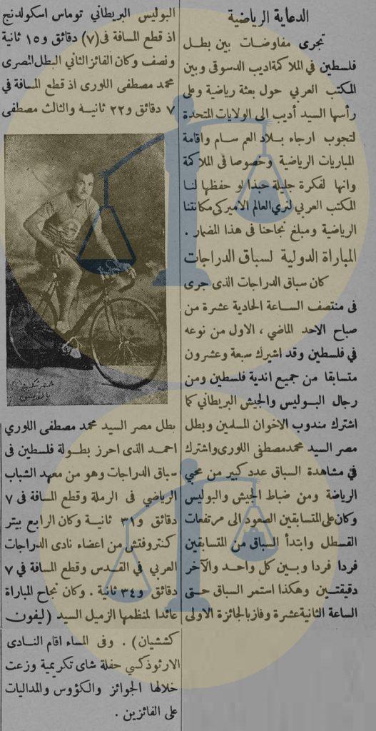 خبر عن محمد مصطفى اللوري - مجلة المنتدى الفلسطينية