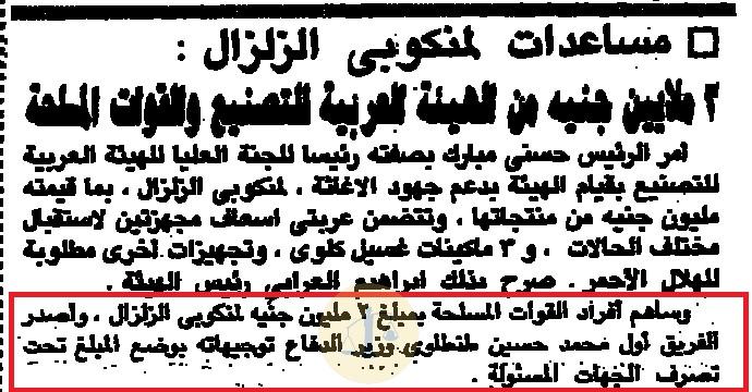 خبر مساهمة القوات المسلحة بـ 2 مليون جنيه لمنكوبي الزلزال - يوم 16 أكتوبر 1992 م