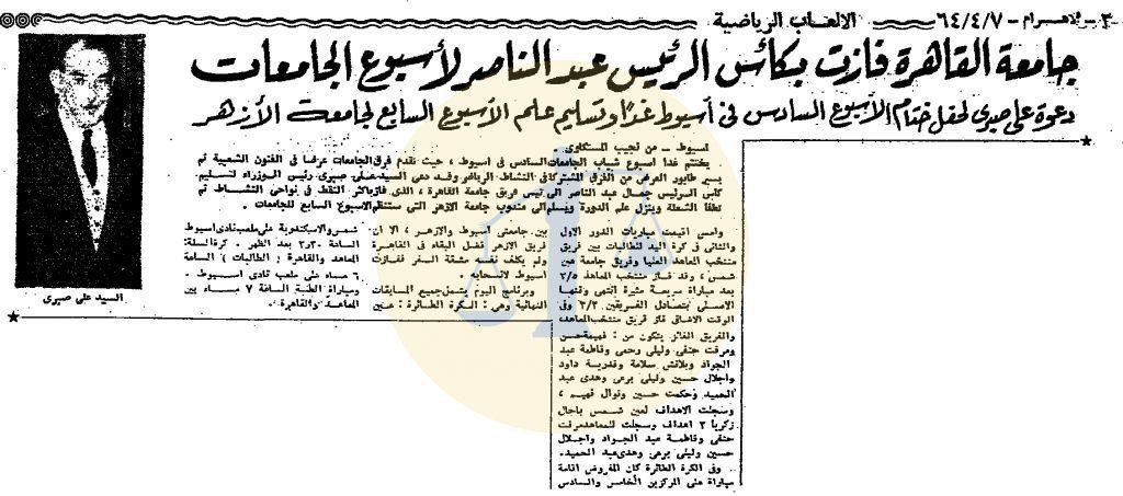 خبر مشاركة جامعة الأزهر في الكرة الطائرة وانسحابه