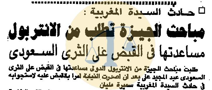 خبر مطالبة مباحث الجيزة للإنتربول القبض على الثري السعودي