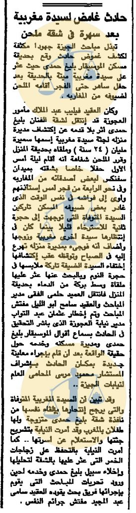 خبر مقتل سميرة مليان - الأهرام يوم 19 ديسمبر 1984 م