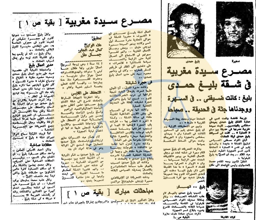 خبر مقتل سميرة مليان - جريدة الجمهورية يوم 19 ديسمبر 1984