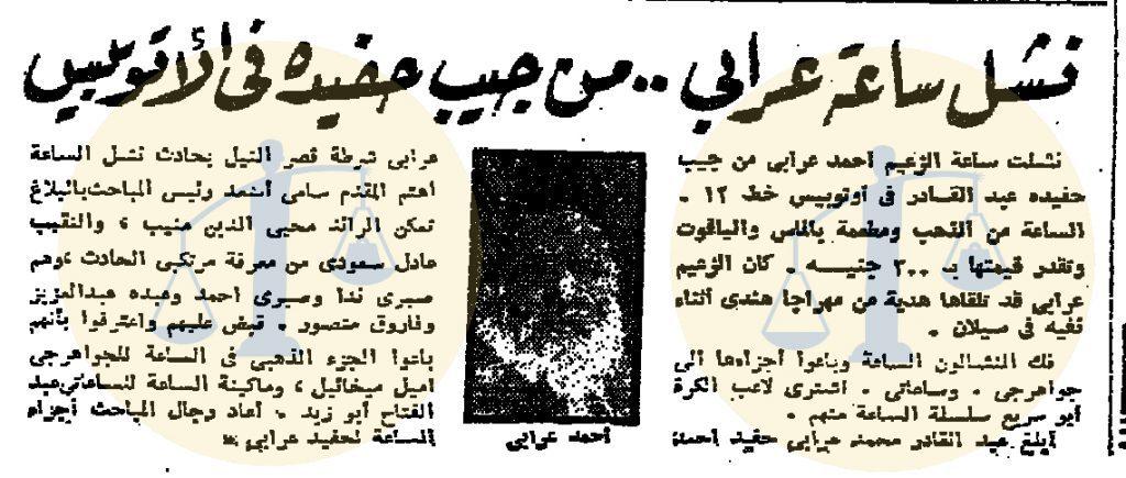 خبر نشل ساعة أحمد عرابي واستردادها