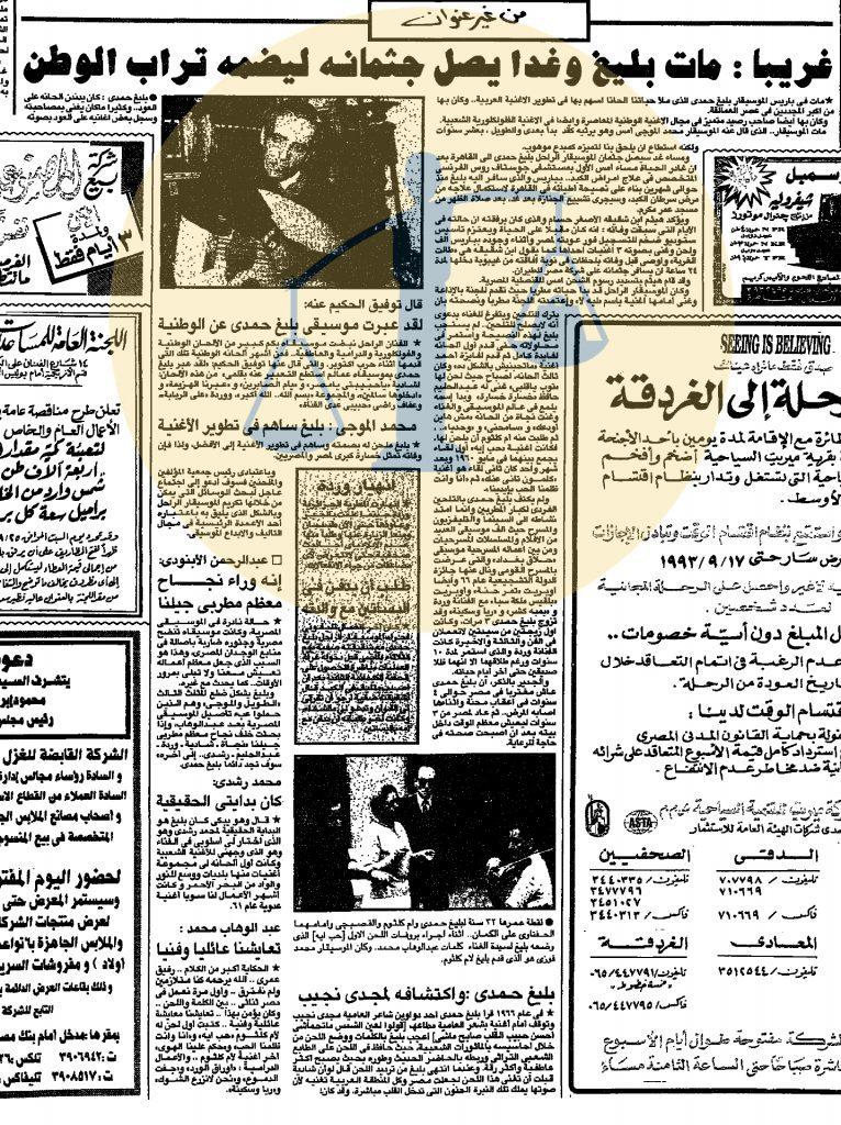 خبر وفاة بليغ حمدي