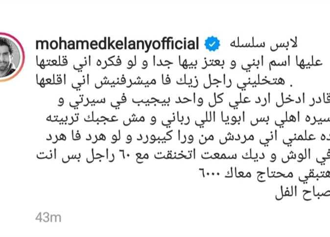 رد محمد كيلاني