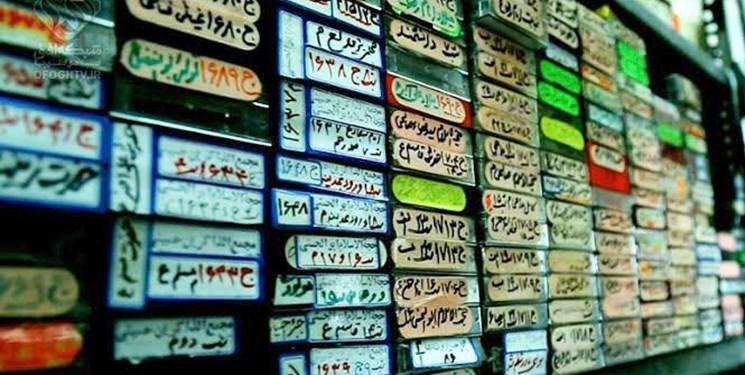 شرائط كاسيت في إيران