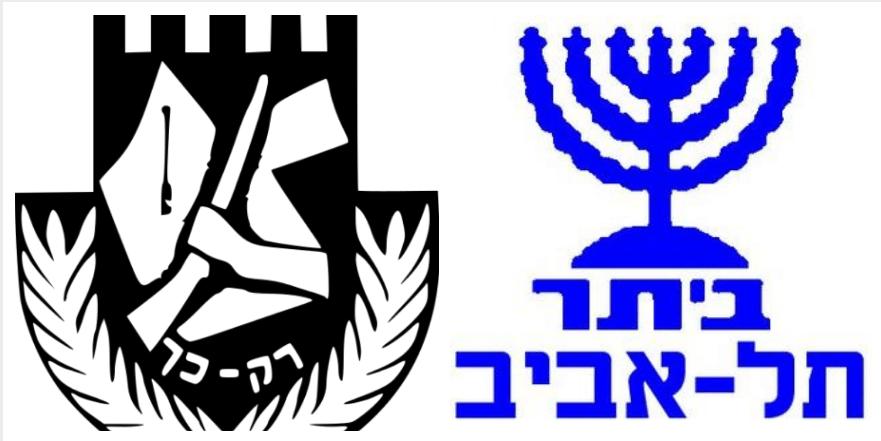 شعار نادي بيتار - شعار عصابة الإرجون