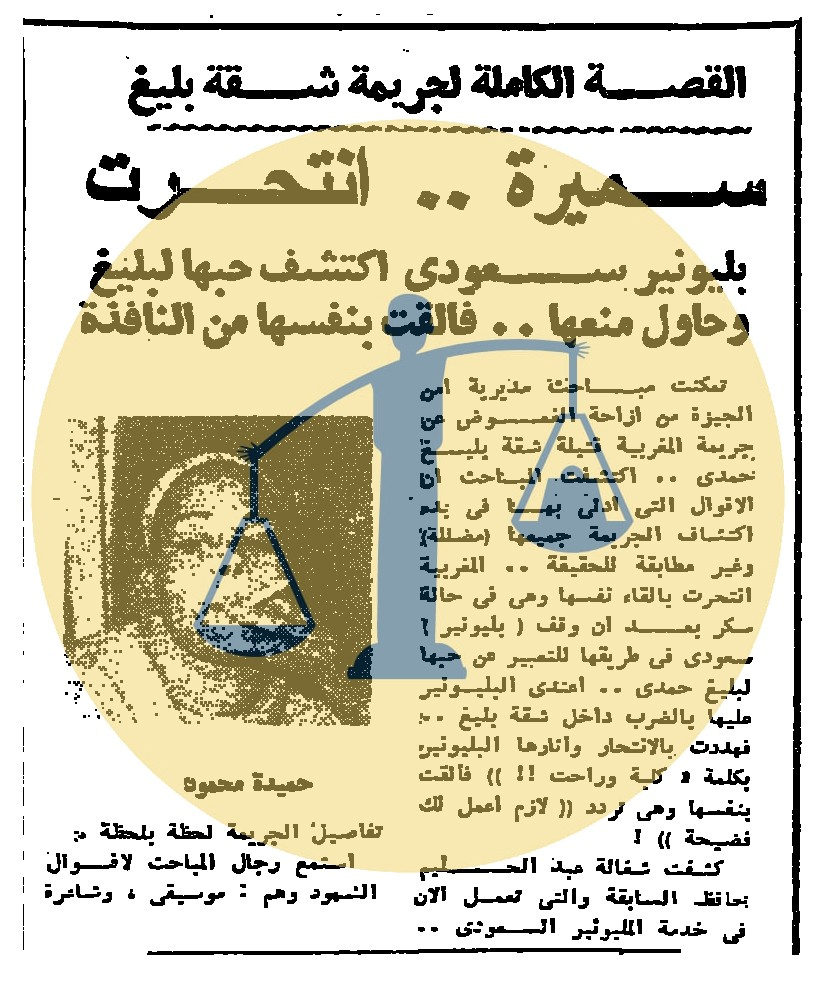 شهادة حميدة محمود في قضية سميرة مليان
