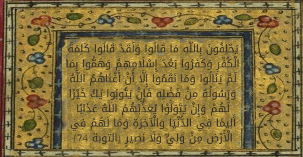 من آيات الردة