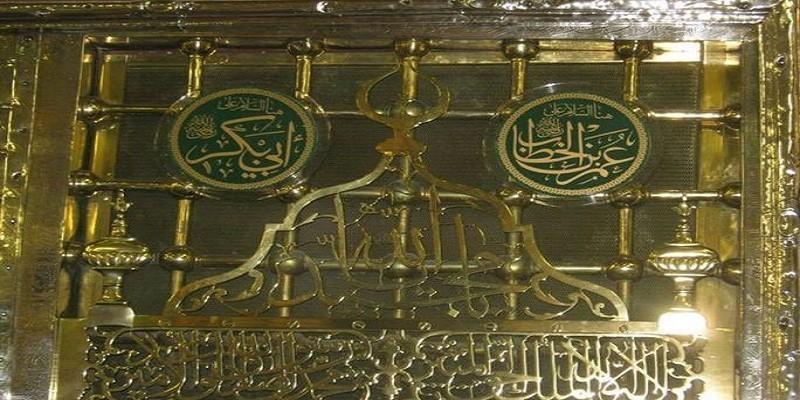 - قبر أبو بكر وعمر