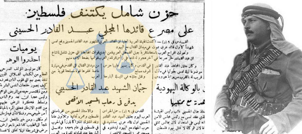 عبدالقادر الحسيني - خبر استشهاده