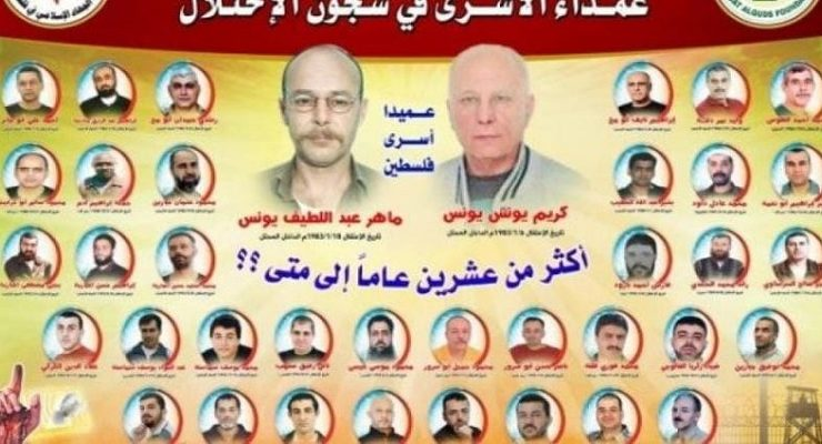 عمداء الأسرى الفلسطينيين