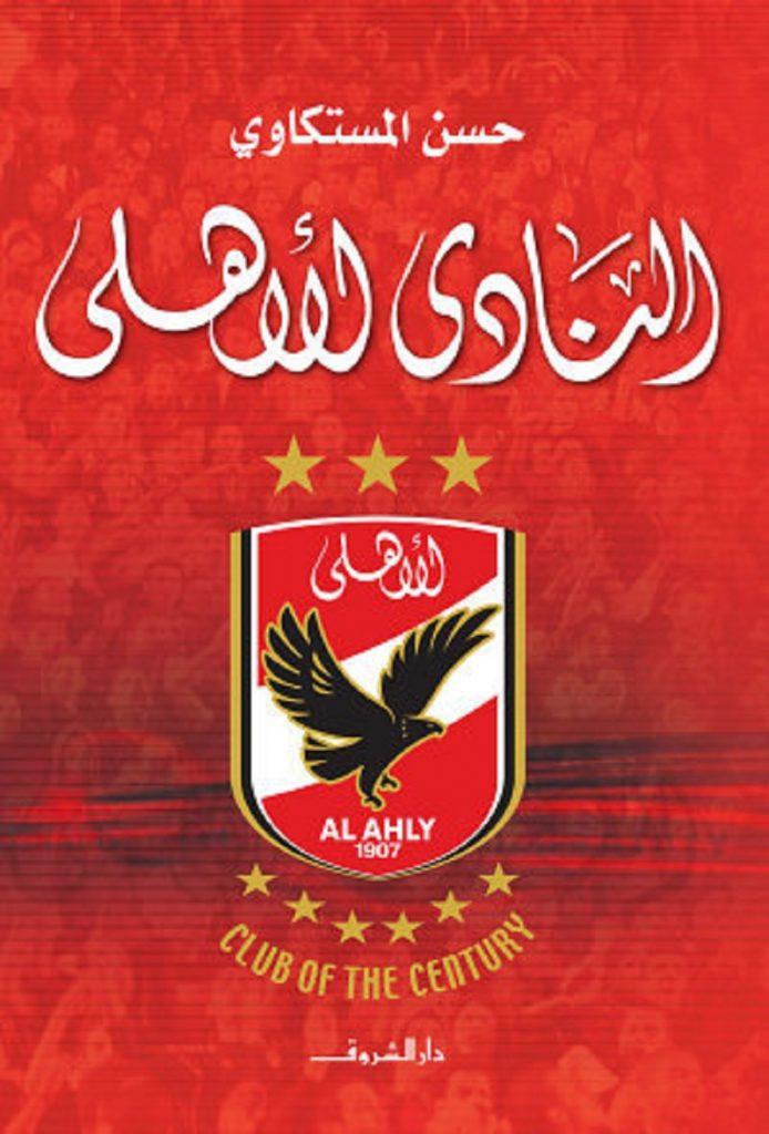 غلاف كتاب النادي الأهلي
