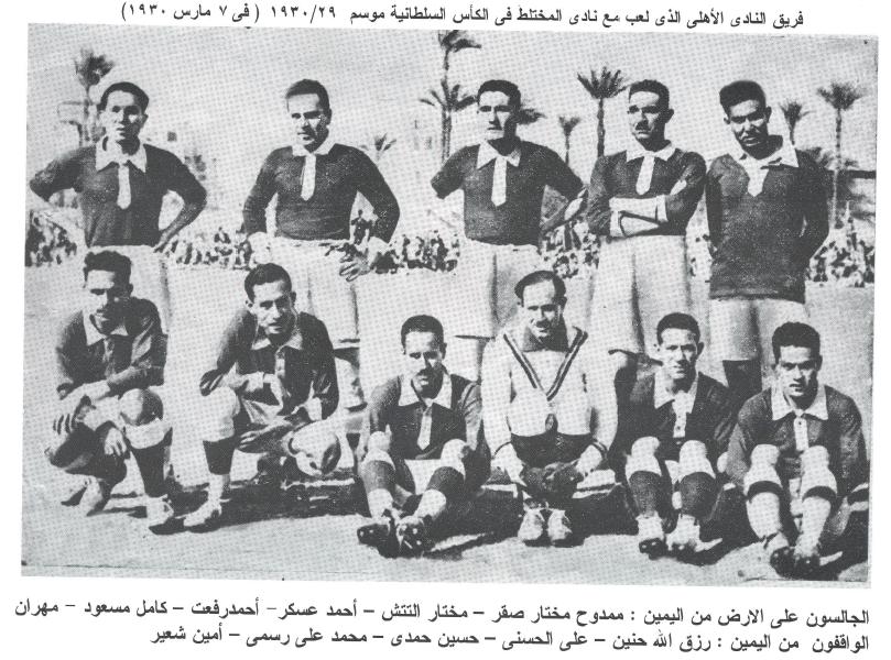فريق الأهلي في كأس حسين كامل موسم 29/30