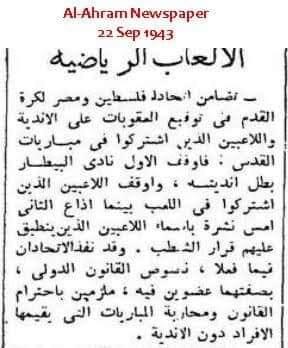 قرار شطب لاعبي نجوم القاهرة (القاهرة) - الأهرام 22 سبتمبر 1943 م