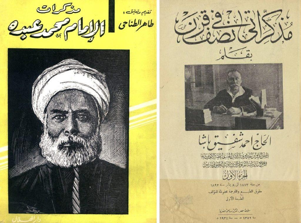مذكرات شفيق باشا ومحمد عبده