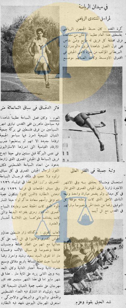 مشاركة فريق الجيش المصري في ألعاب كرة القدم والوثب والسباحة وألعاب القوى