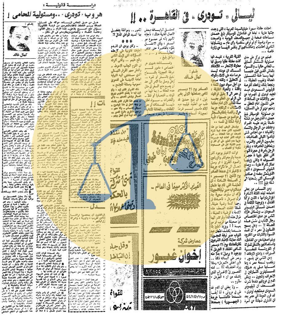 مقالان لـ كمال خالد المحامي عن قضية سميرة مليان